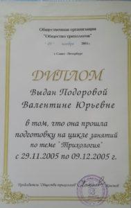 диплом трихолога